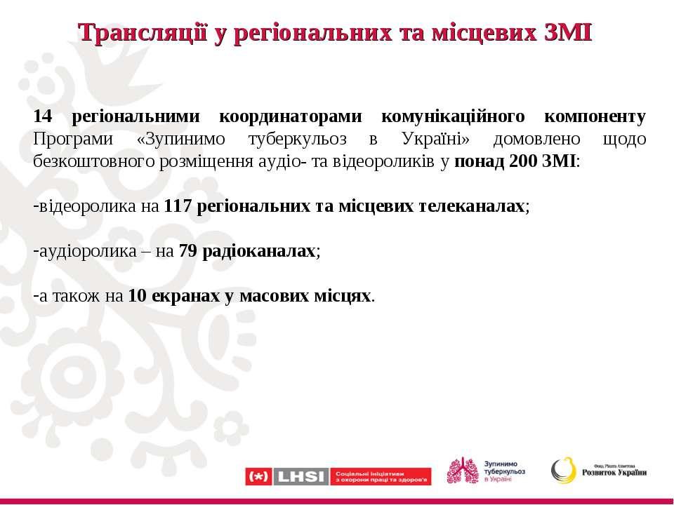 Трансляції у регіональних та місцевих ЗМІ 14 регіональними координаторами ком...