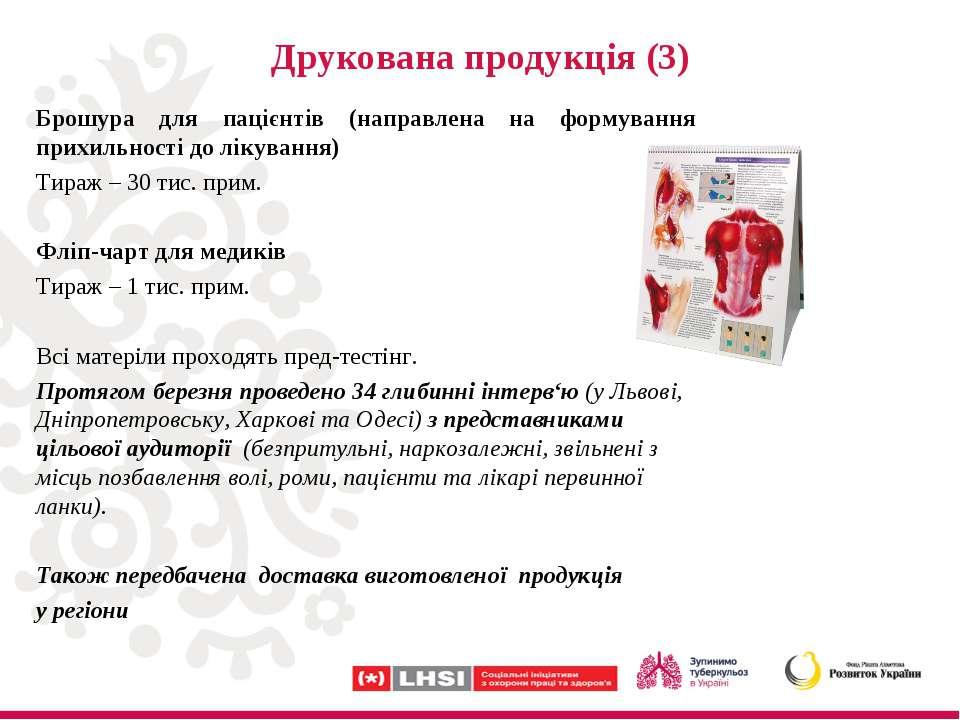 Друкована продукція (3) Брошура для пацієнтів (направлена на формування прихи...