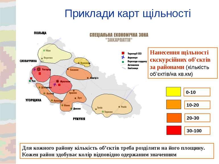 Приклади карт щільності Для кожного району кількість об'єктів треба розділити...