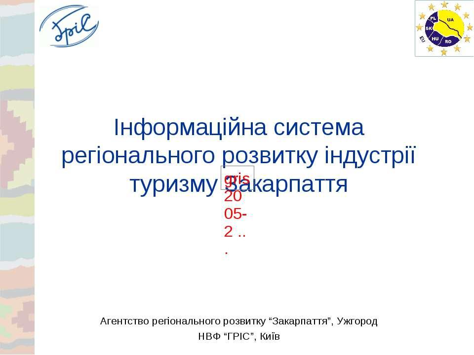 Інформаційна система регіонального розвитку індустрії туризму Закарпаття Аген...