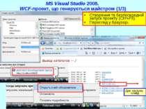 MS Visual Studio 2008. WCF-проект, що генерується майстром (1/3) Створення та...
