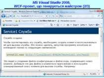 MS Visual Studio 2008. WCF-проект, що генерується майстром (2/3) WCF - 2010