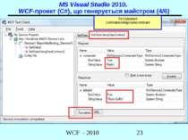 MS Visual Studio 2010. WCF-проект (C#), що генерується майстром (4/6) Тестува...