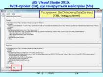 MS Visual Studio 2010. WCF-проект (C#), що генерується майстром (5/6) Тестува...