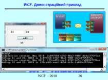 WCF. Демонстраційний приклад WCF - 2010