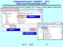 У звичайний консольний проект додамо WCF -службу, скориставшись майстром: Сер...