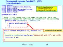 Серверний проект CalcWCF . (3/7) CalcService.cs using System; using System.Co...