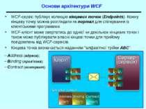 WCF-сервіс публікує колекцію кінцевих точок (Endpoints). Кожну кінцеву точку ...
