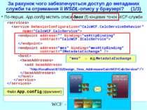 По-перше, App.config містить описи двох (!) кінцевих точок WCF-служби За раху...