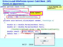 Клієнтський WinForms-проект CalcClient. (4/5) Form1.cs (фрагмент) public part...