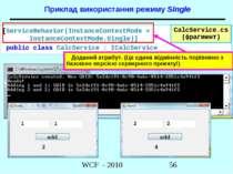 Приклад використання режиму Single CalcService.cs (фрагмент) [ServiceBehavior...