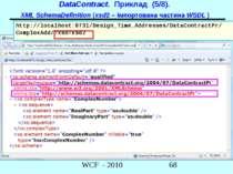 DataContract. Приклад (5/8). XML SchemaDefinition (xsd2 – імпортована частина...