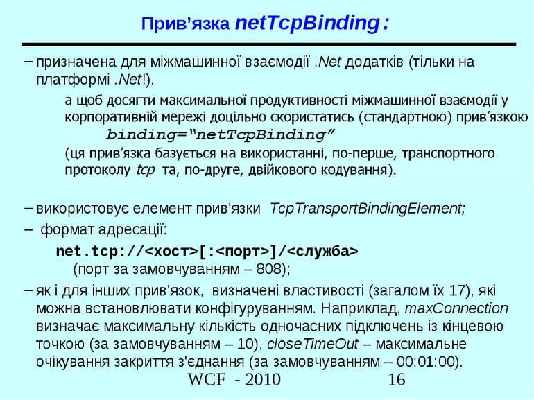 Прив'язка netTcpBinding: призначена для міжмашинної взаємодії .Net додатків (...