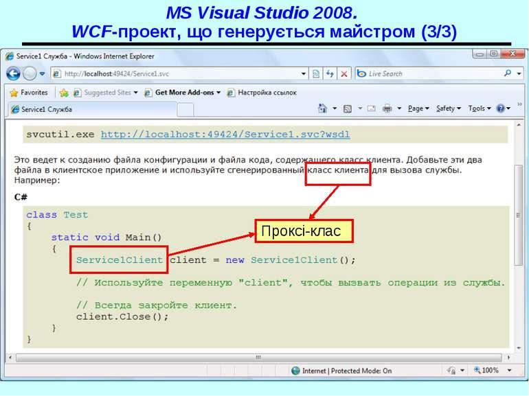 Проксі-клас MS Visual Studio 2008. WCF-проект, що генерується майстром (3/3) ...