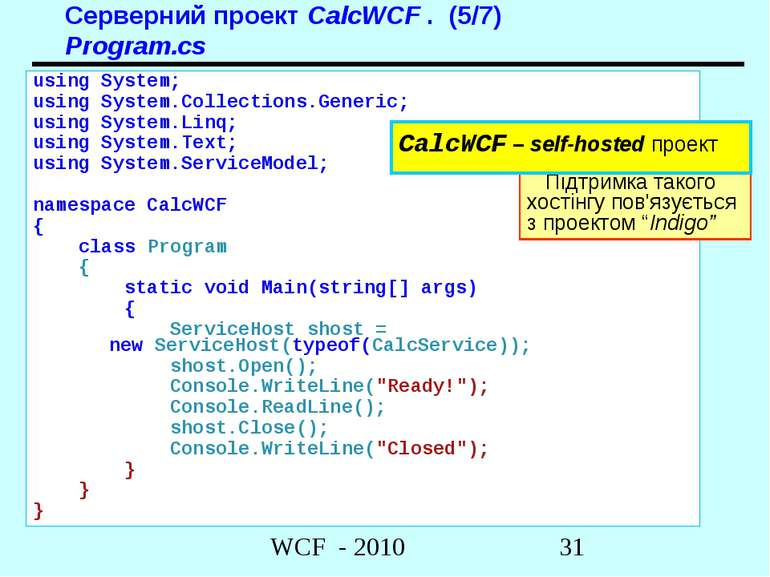 Серверний проект CalcWCF . (5/7) Program.cs using System; using System.Collec...