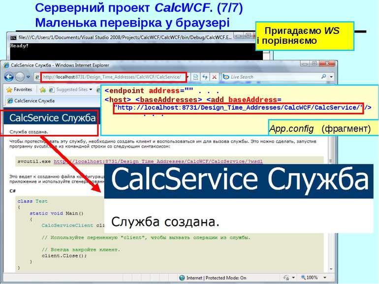 Серверний проект CalcWCF. (7/7) Маленька перевірка у браузері