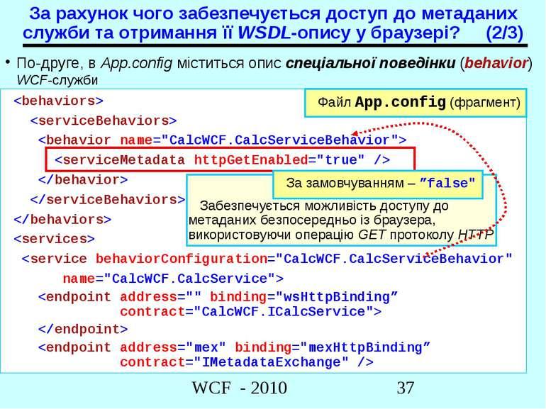 По-друге, в App.config міститься опис спеціальної поведінки (behavior) WCF-сл...