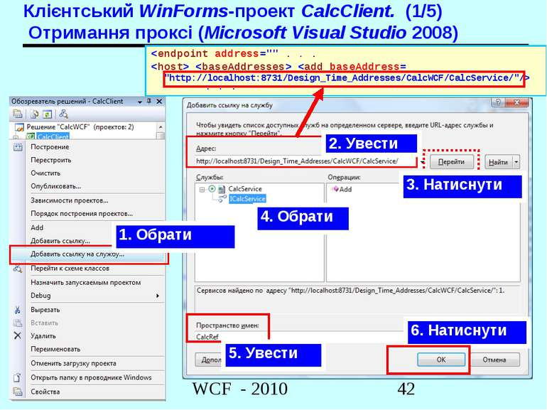 Клієнтський WinForms-проект CalcClient. (1/5) Отримання проксі (Microsoft Vis...