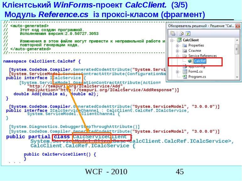 Клієнтський WinForms-проект CalcClient. (3/5) Модуль Reference.cs із проксі-к...