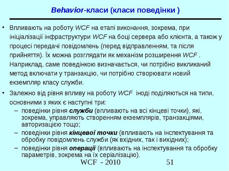 Behavior-класи (класи поведінки ) Впливають на роботу WCF на етапі виконання,...