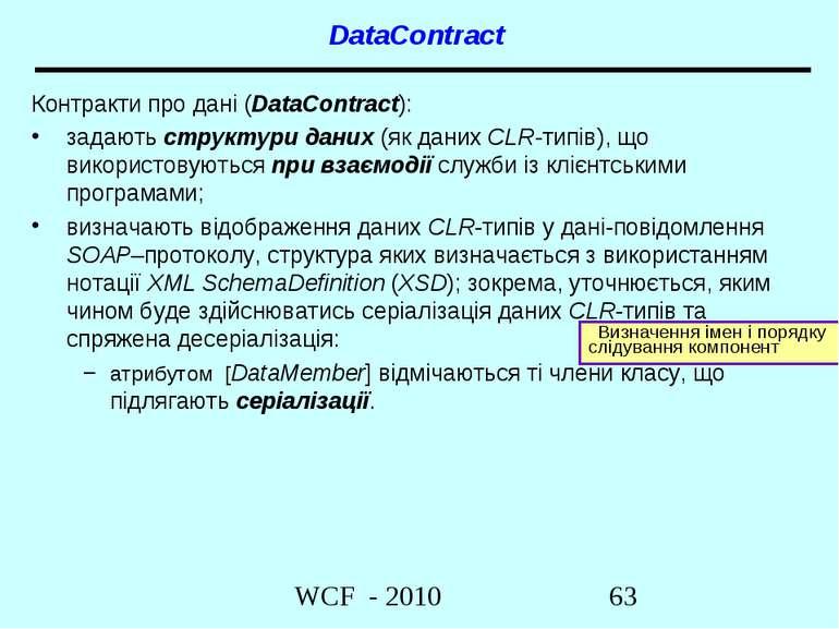 DataContract Контракти про дані (DataContract): задають структури даних (як д...