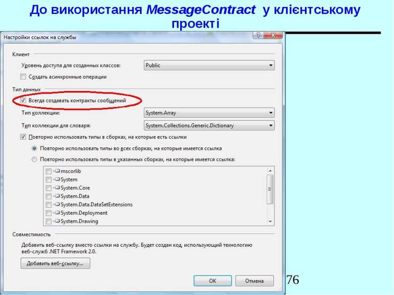 До використання MessageContract у клієнтському проекті WCF - 2010