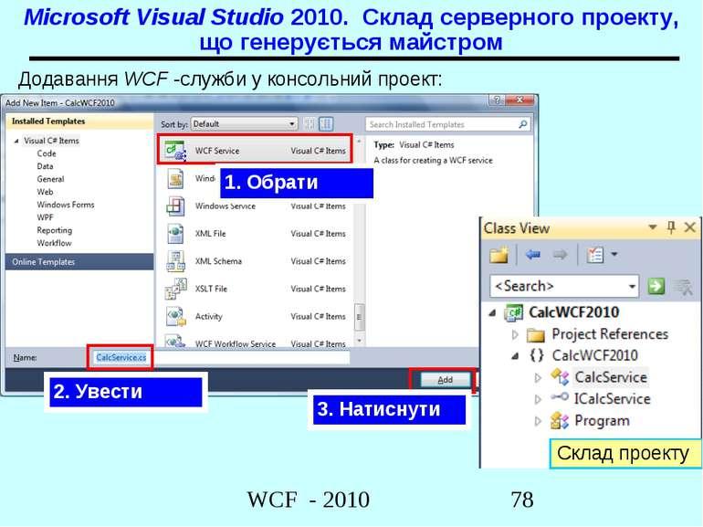 Додавання WCF -служби у консольний проект: Microsoft Visual Studio 2010. Скла...