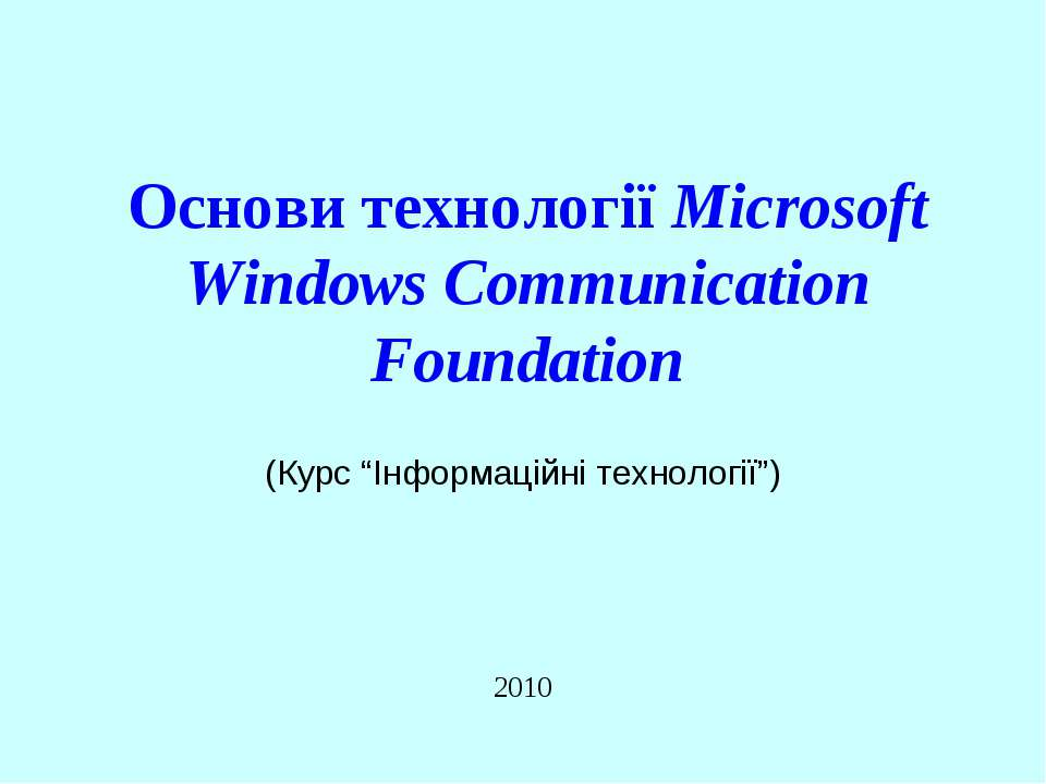 "Основи технології Microsoft Windows Communication Foundation 2010 (Курс ""Інфо..."