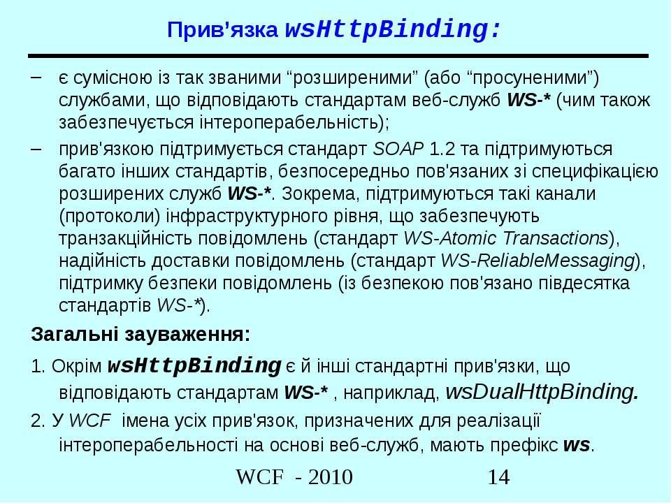 """Прив'язка wsHttpBinding: є сумісною із так званими """"розширеними"""" (або """"просун..."""