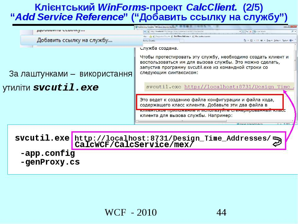 "Клієнтський WinForms-проект CalcClient. (2/5) ""Add Service Reference"" (""Добав..."