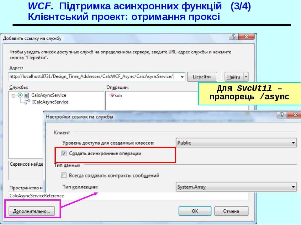 WCF. Підтримка асинхронних функцій (3/4) Клієнтський проект: отримання проксі...