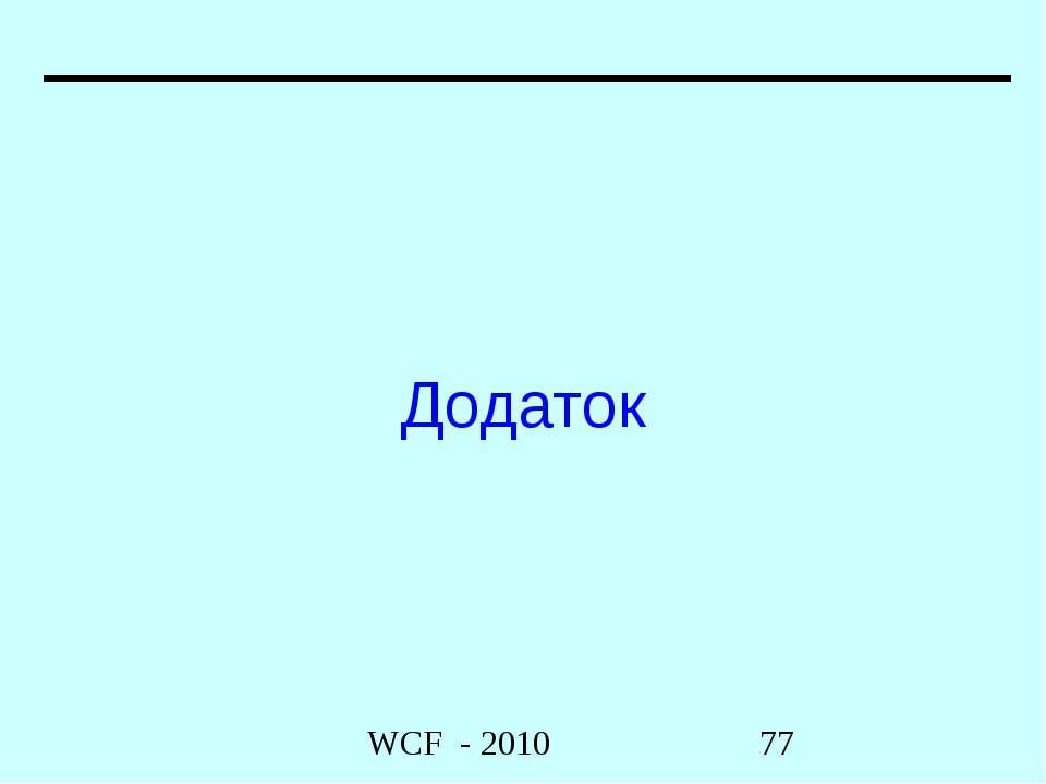Додаток WCF - 2010