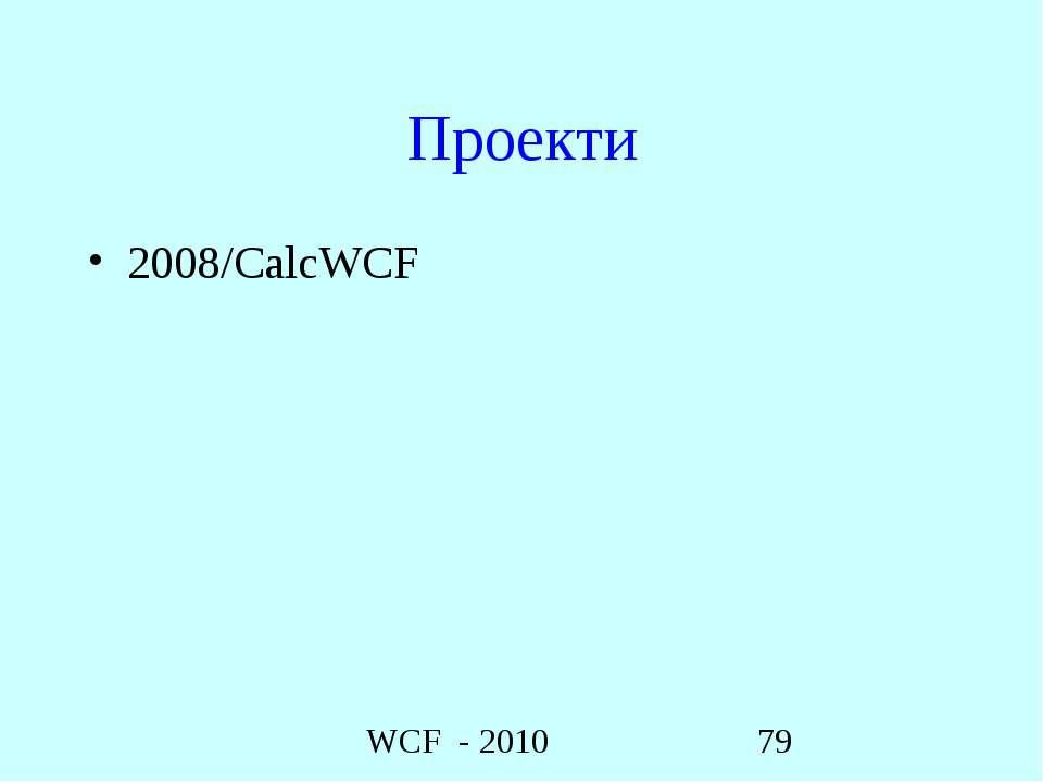 Проекти 2008/CalcWCF WCF - 2010
