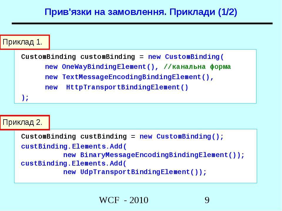 Прив'язки на замовлення. Приклади (1/2) CustomBinding customBinding = new Cus...