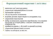 Фармацевтичний маркетинг i логiстика: вивчення кон'юнктури ринку управлiння i...