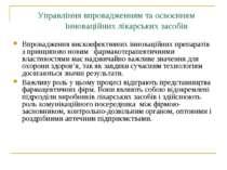 Управлiння впровадженням та освоєнням iнновацiйних лікарських засобів Впровад...
