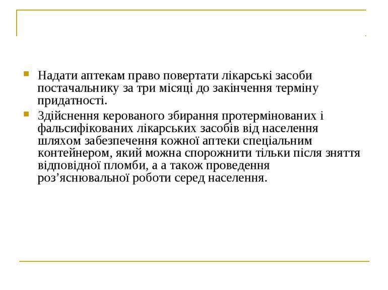 Надати аптекам право повертати лiкарськi засоби постачальнику за три мiсяцi д...