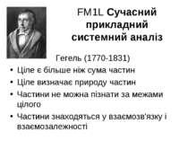 FM1L Сучасний прикладний системний аналіз Гегель (1770-1831) Ціле є більше ні...