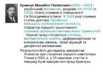 Кравчук Михайло Пилипович (1892 - 1942) - український математик, академік АН ...
