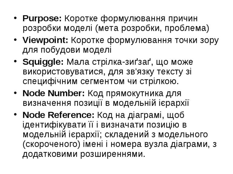 Purpose: Коротке формулювання причин розробки моделі (мета розробки, проблема...