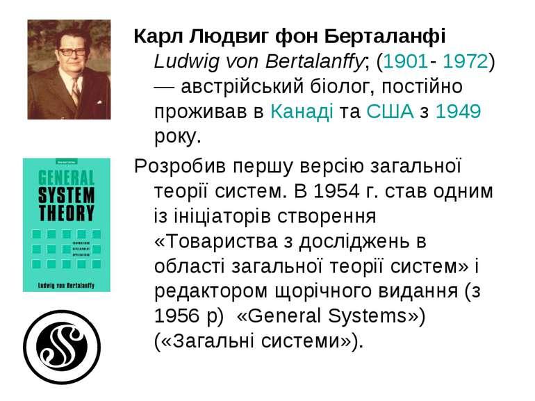 Карл Людвиг фон Берталанфі Ludwig von Bertalanffy; (1901- 1972) — австрійськи...