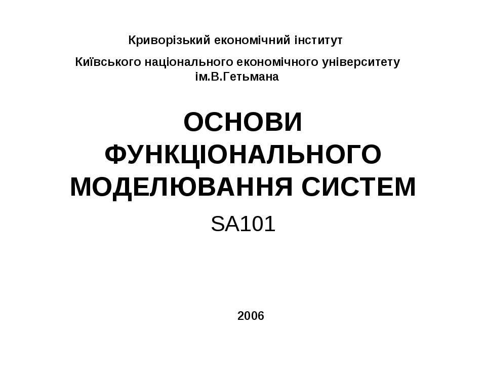 ОСНОВИ ФУНКЦІОНАЛЬНОГО МОДЕЛЮВАННЯ СИСТЕМ SA101 Криворізький економічний інст...