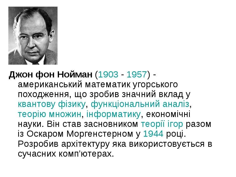 Джон фон Нойман (1903 - 1957) - американський математик угорського походження...
