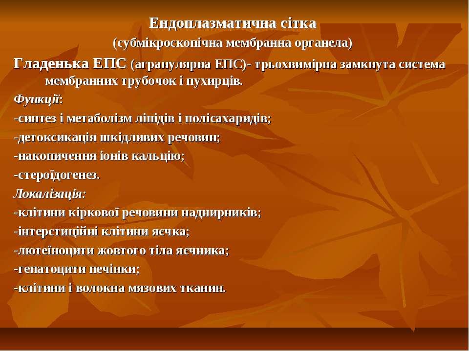 Ендоплазматична сітка (субмікроскопічна мембранна органела) Гладенька ЕПС (аг...
