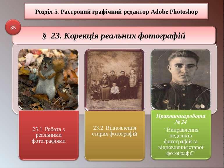 § 23. Корекція реальних фотографій