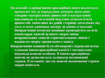 На кожнiй сторiнцi iнвентаризацiйної описi вказується прописом число порядков...
