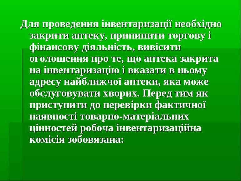 Для проведення iнвентаризацiї необхiдно закрити аптеку, припинити торгову i ф...
