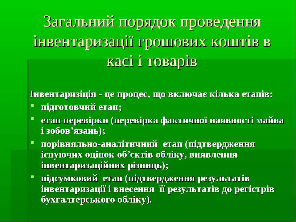 Загальний порядок проведення iнвентаризацiї грошових коштiв в касi i товарiв ...