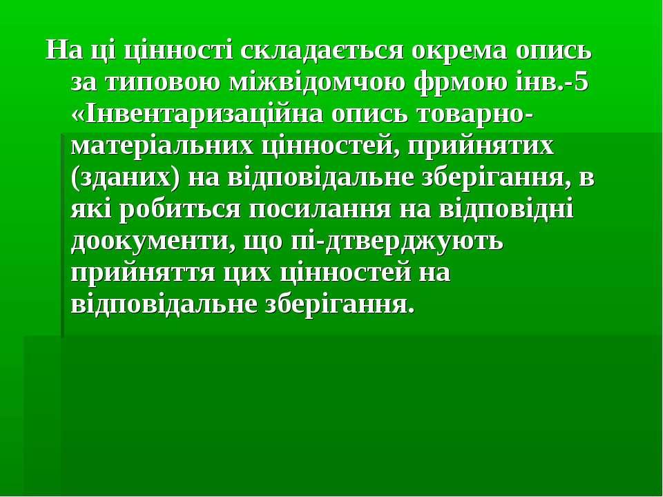 На цi цiнностi складається окрема опись за типовою мiжвiдомчою фрмою iнв.-5 «...