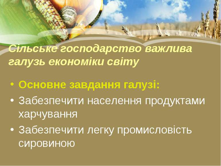 Сільське господарство важлива галузь економіки світу Основне завдання галузі:...